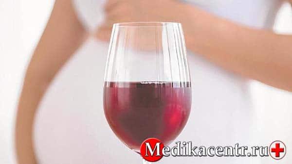Вино в период беременности